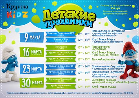 Детский праздник. в кружке 30 марта веселые аниматоры Садовая-Триумфальная улица