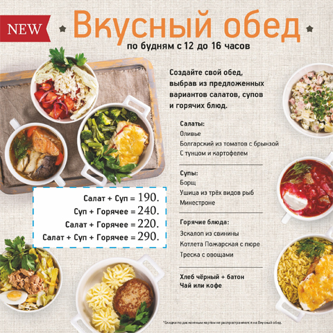 Как сделать меню обеда